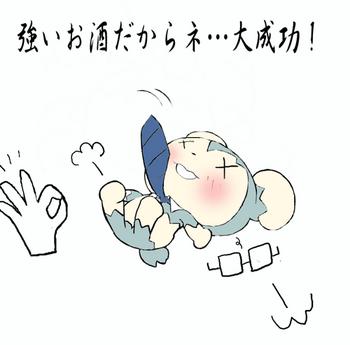 へべれけ2.png