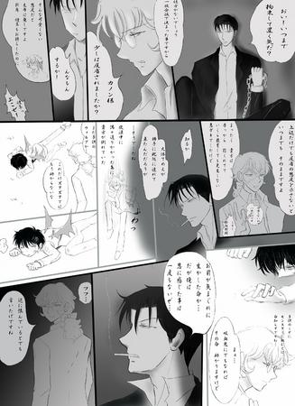 波乱の新婚生活5.jpg